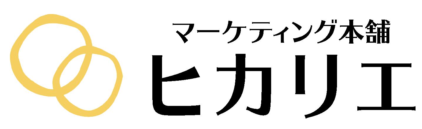 滋賀県のHP制作 マーケティング本舗ヒカリエ